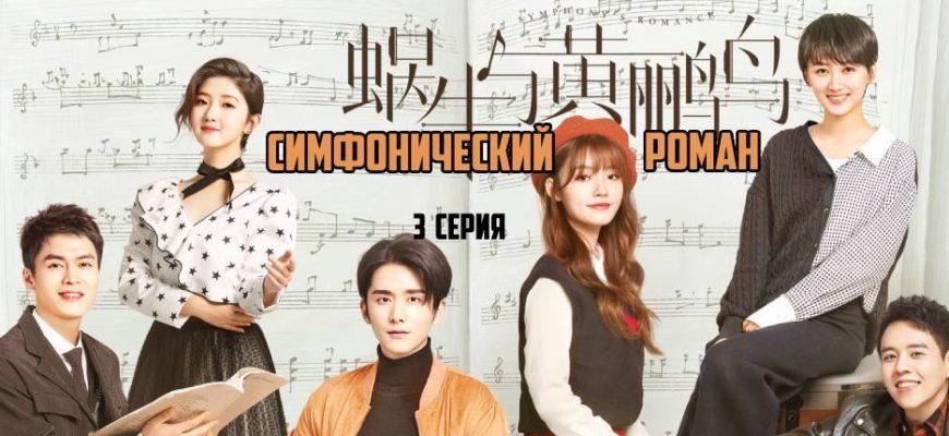 Симфонический роман 3 серия