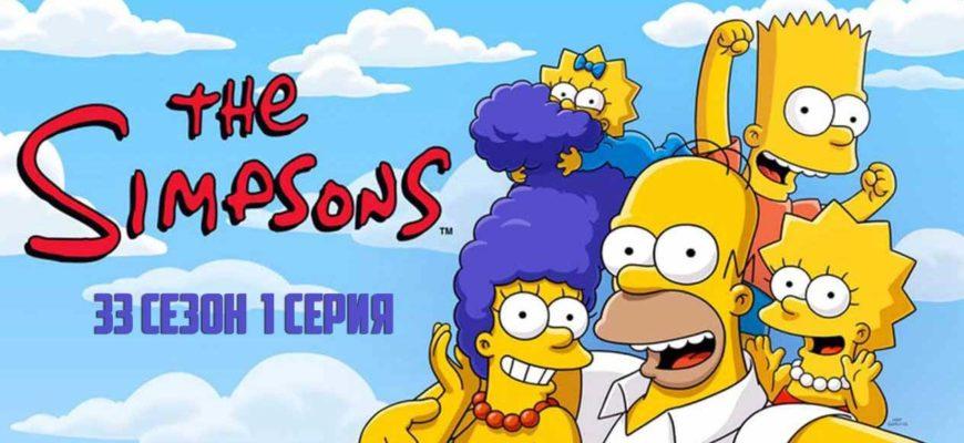 Симпсоны 33 сезон 1 серия