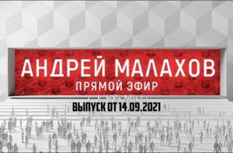 Малахов. Прямой эфир от 14.09.2021