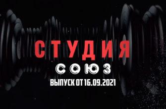 Студия Союз выпуск от 16.09.2021