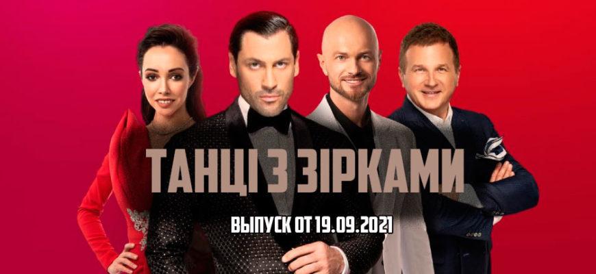 Танцы со звездами 19.09.2021 Украина