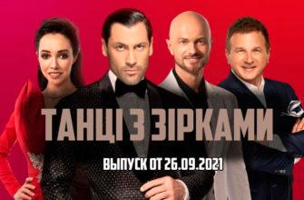 Танцы со звездами Украина 26.09.2021