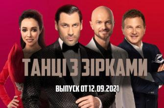 Танцы со звездами / Танцi з зiрками 12.09.2021