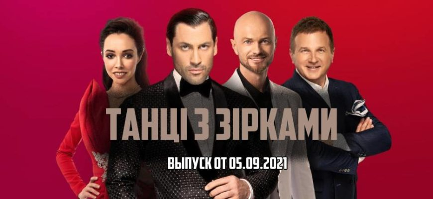 украинские Танцы со звездами выпуск от 05.09.2021