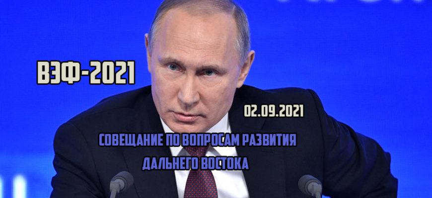 Совещание Путина 02.09.2021 в рамках ВЭФ