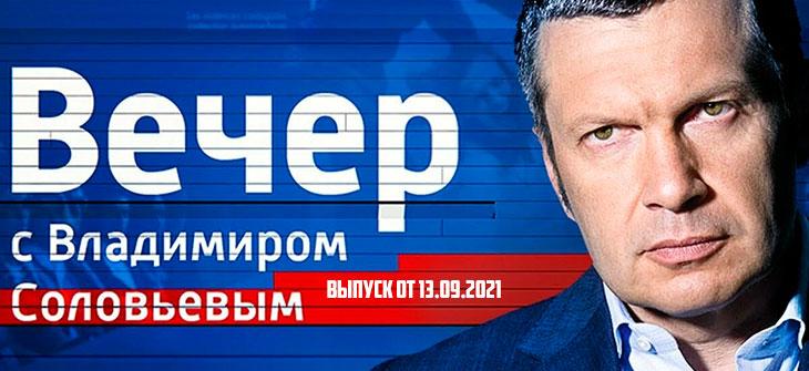 Вечер с Владимиром Соловьёвым 13.09.2021