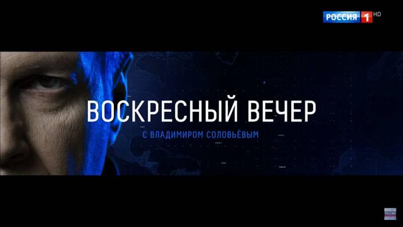 Воскресный вечер с Соловьевым выпуск 05.09.2021