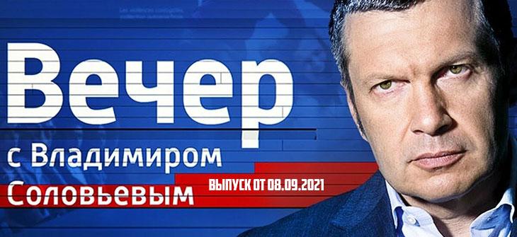 Вечер с Соловьевым 08.09.2021