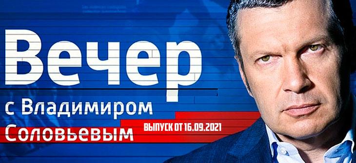 Вечер с Владимиром Соловьевым 16.09.2021