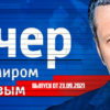 Вечер с Владимиром Соловьевым 23.09.2021