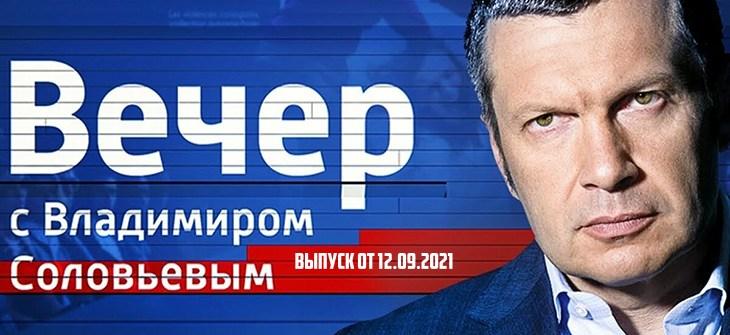 Воскресный вечер с Владимиром Соловьевым 12.09.2021
