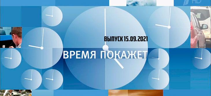 Время покажет выпуск 15.09.2021