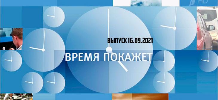 Время покажет выпуск 16.09.2021