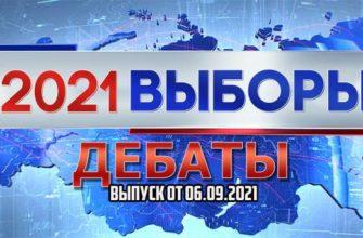 Дебаты 06.09.2021