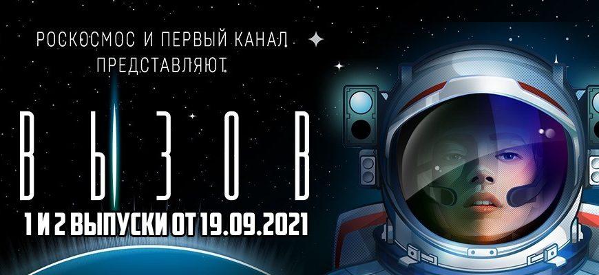 Вызов Первые в космосе 1 и 2 выпуски 19.09.2021