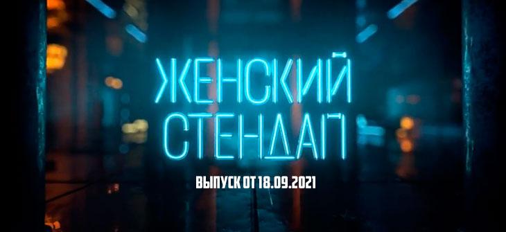 Женский стендап 18.09.2021