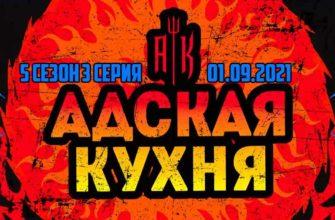 Адская кухня 01.09.2021 5 сезон 3 серия
