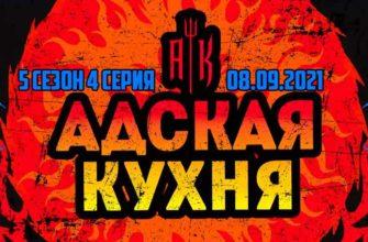 Адская кухня 08.09.2021 5 сезон 4 серия