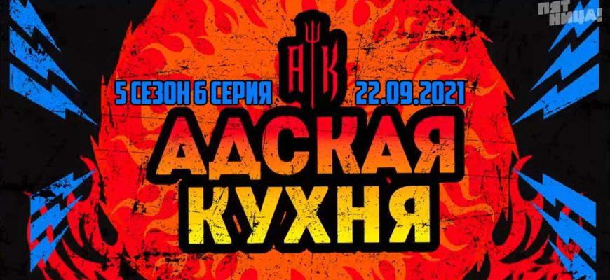 Адская кухня 22.09.2021 5 сезон 6 серия