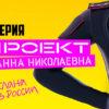 Проект Анна Николаевна 2 сезон 3 серия