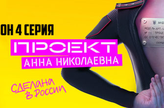 Проект Анна Николаевна 2 сезон 4 серия