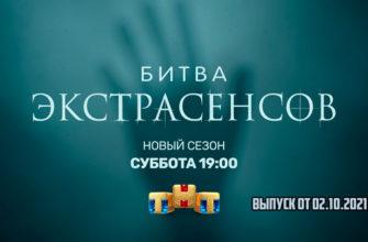 Битва экстрасенсов 22 сезон 2 выпуск от 02.10.2021