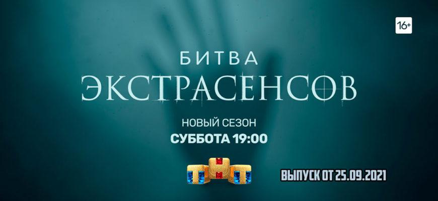 битва экстрасенсов 25.09.2021