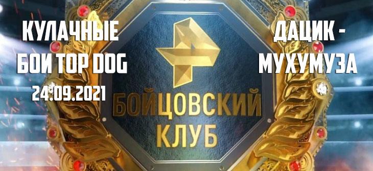 Бойцовский клуб от 24.09.2021
