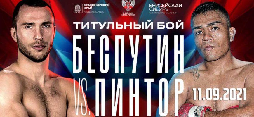 Бокс А. Беспутин vs М. Пинтора 11.09.2021