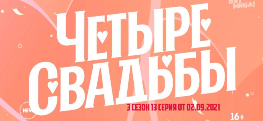 Четыре свадьбы 02.09.2021 3 сезон 13 серия
