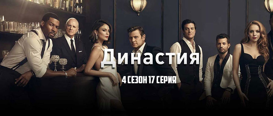 Династия 4 сезон 17 серия