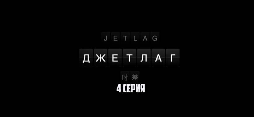 Джетлаг 4 серия