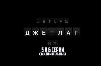 Джетлаг 5-6 серия