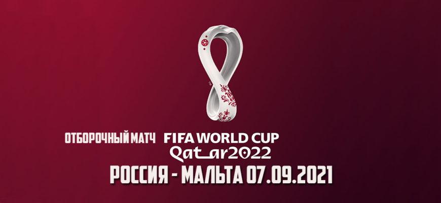 Футбол Россия - Мальта 07.09.2021