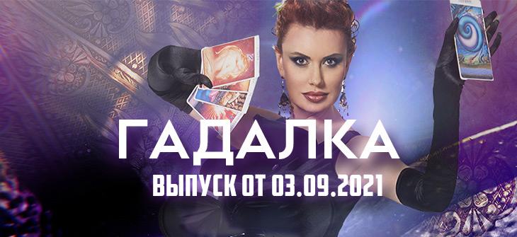 Гадалка на ТВ3 03.09.2021