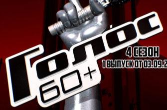 Голос 60+ 03.09.2021 - смотреть 4 сезон 1 выпуск