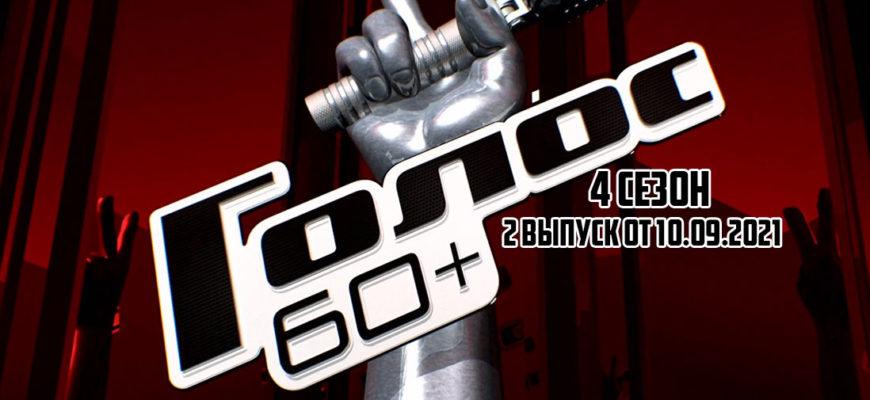 Голос 60+ 10.09.2021