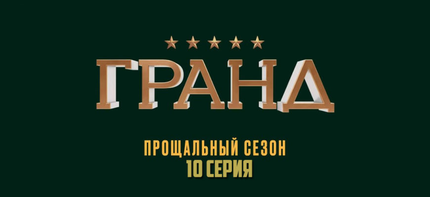 Гранд 5 сезон 10 серия
