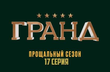 Гранд 5 сезон 17 серия