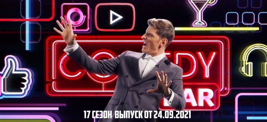 Камеди Клаб 17 сезон новый выпуск от 24.09.2021