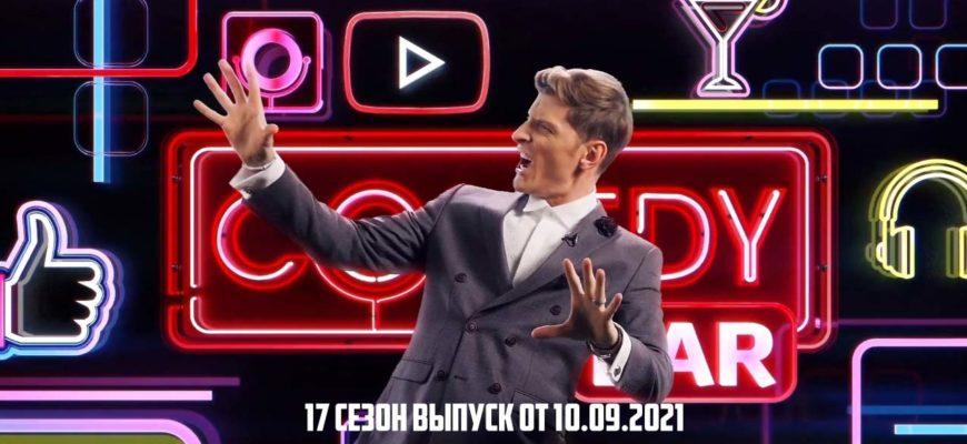 Камеди Клаб 17 сезон новый выпуск от 10.09.2021