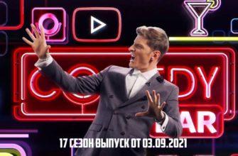 Камеди Клаб 17 сезон новый выпуск от 03.09.2021