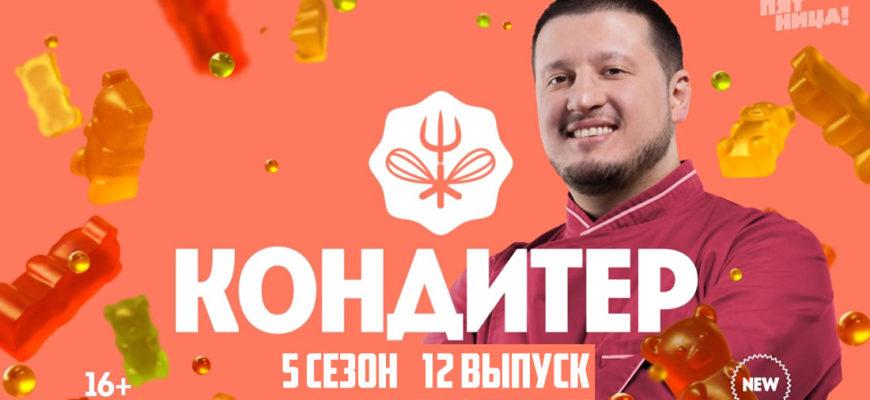 Кондитер 5 сезон 12 выпуск 07.09.2021