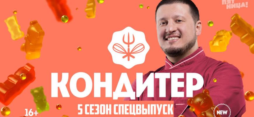 Кондитер 5 сезон спецвыпуск 21.09.2021