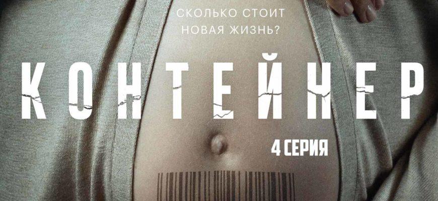 Контейнер 4 серия