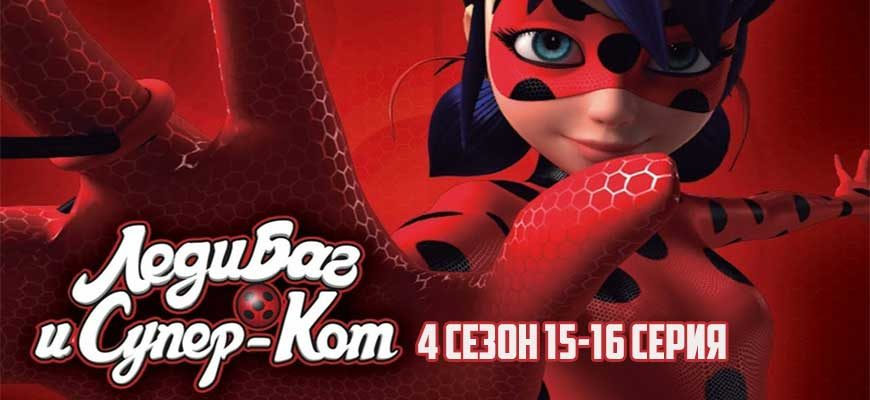 Леди Баг и Супер-Кот 4 сезон 15 16 серия