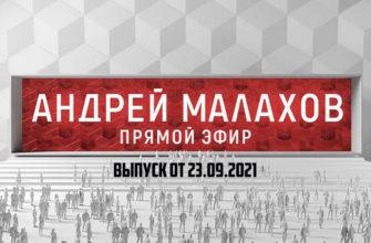 Малахов Прямой эфир 23.09.2021