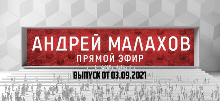 Малахов Прямой эфир сегодняшний выпуск 03.09.2021
