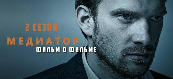 Медиатор 2 сезон фильм о фильме