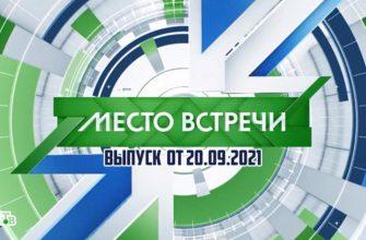 Место встречи выпуск 20.09.2021